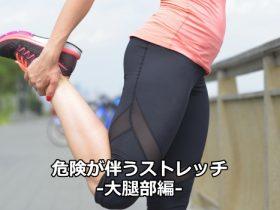 大腿部,危険
