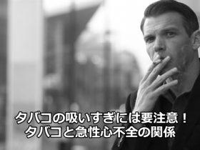 タバコ,急性心不全